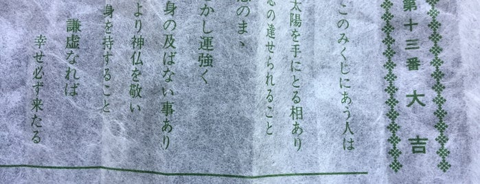 虚空蔵尊 is one of 行った所&行きたい所&行く所.
