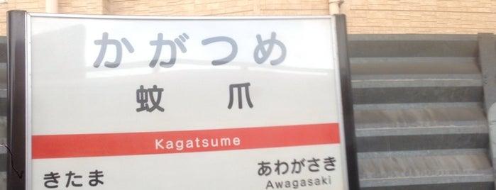 蚊爪駅 (Kagatsume Sta.) is one of 北陸鉄道浅野川線.