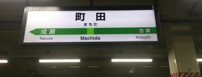 町田駅 (Machida Sta.) is one of 横浜線.