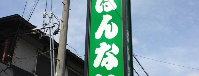 坂内食堂 is one of the 本店.