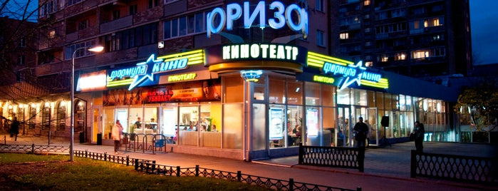 Формула Кино Горизонт is one of Cinema spots.