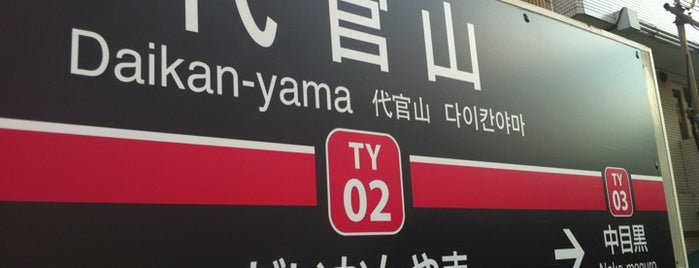 Daikan-yama Station (TY02) is one of 豆知識.