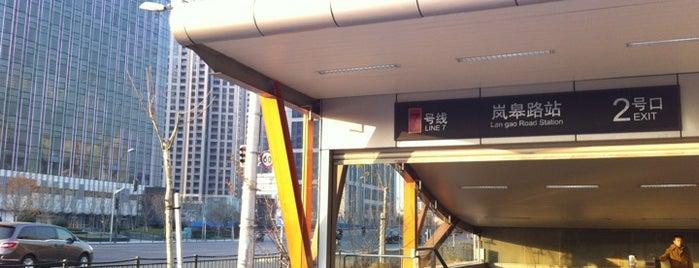 Lan'gao Rd. Metro Stn. is one of 上海轨道交通7号线 | Shanghai Metro Line 7.