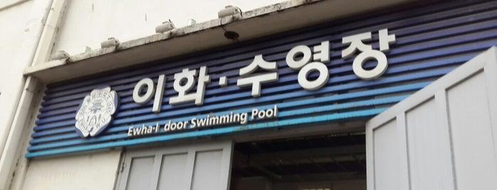 이화여자대학교 수영장 (Ewha Womans University Swimming Center) is one of 이화여자대학교 Ewha Womans University.
