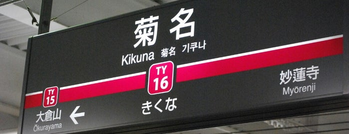 菊名駅 (Kikuna Sta.) is one of 横浜線.