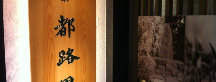 茶寮 都路里 大丸店 is one of 気になる場所.