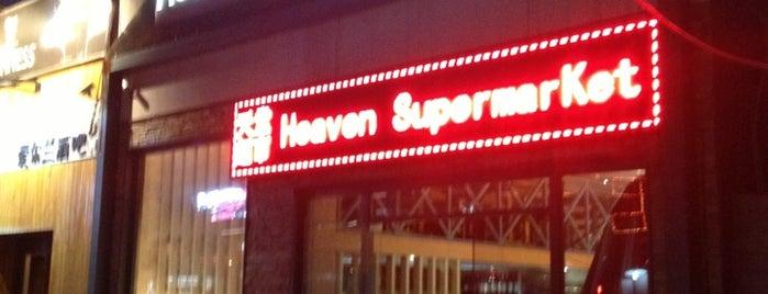 天堂超市 Heaven Supermarket is one of The Real Beijing.