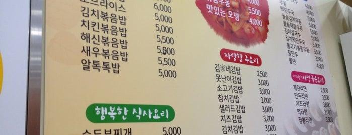 김가네(중마동점) is one of food.
