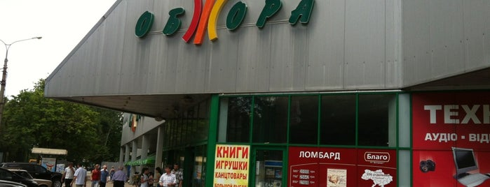"ТЦ ""Обжора"" is one of EURO 2012 DONETSK PLACES."
