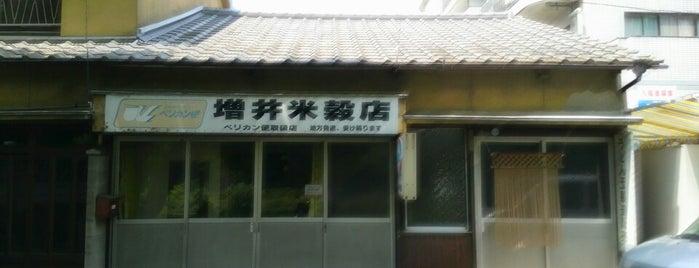 増井米穀店 is one of めざせ全店制覇~さぬきうどん生活~ Category:Ramen or Noodle House.
