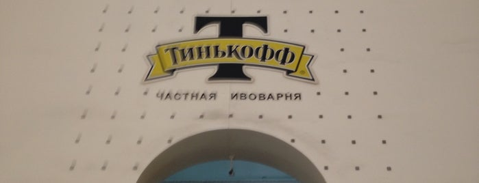 Тинькофф is one of ресторации.