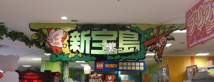 新宝島 津田沼店 is one of beatmania IIDX 設置店舗.