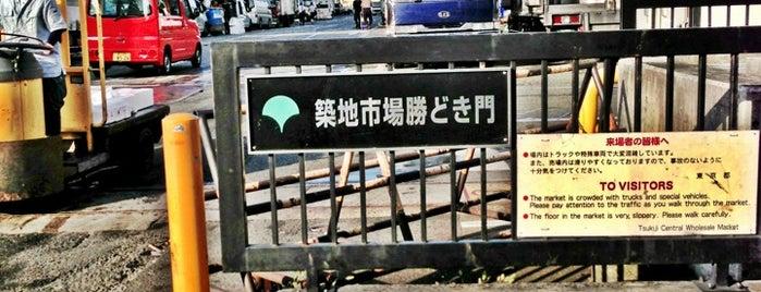 築地市場 勝どき門 is one of ?.