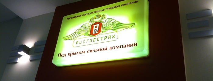 """Росгосстрах (Офис продаж """"Каширка"""") is one of Moscow specials."""