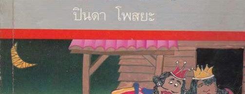 ร้านนายอินทร์ (Naiin) is one of ?.