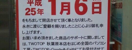 フェイス Faith 秋葉原本店 is one of 秋葉原エリア.