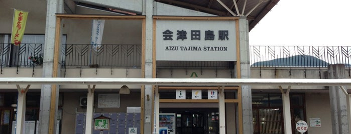 Aizu-Tajima Station is one of 東北の駅百選.