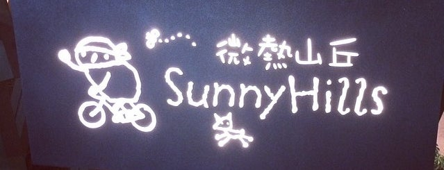 SunnyHills at Minami-Aoyama (微熱山丘) is one of VENUES of the FIRST store.