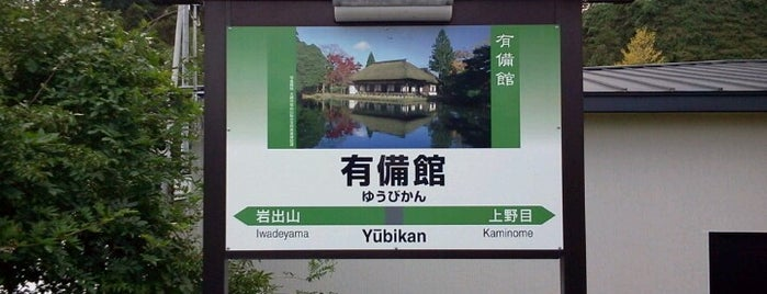 Yūbikan Station is one of 東北の駅百選.