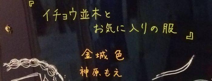 Miiya Cafe is one of ライブハウス.