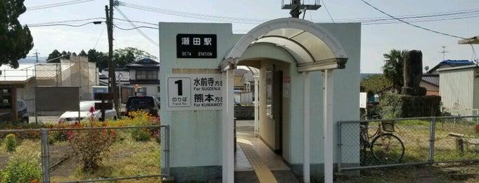 瀬田駅 is one of 豊肥本線.
