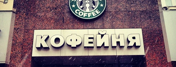 Starbucks is one of Caffe.