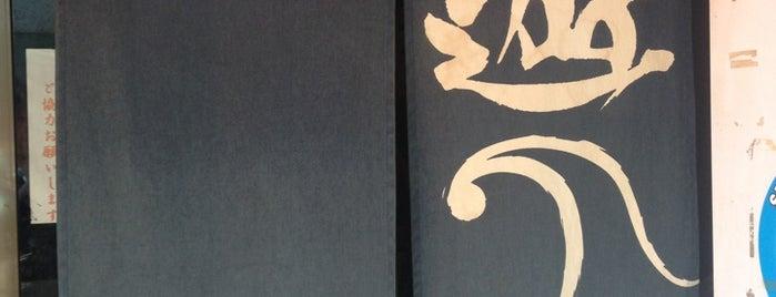 麺処 遊 is one of らめーん(Ramen).