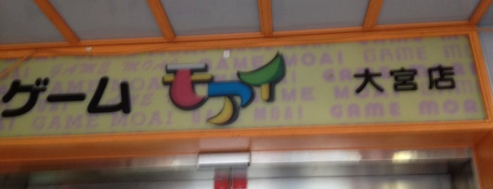 モアイ 大宮店 is one of beatmania IIDX 設置店舗.
