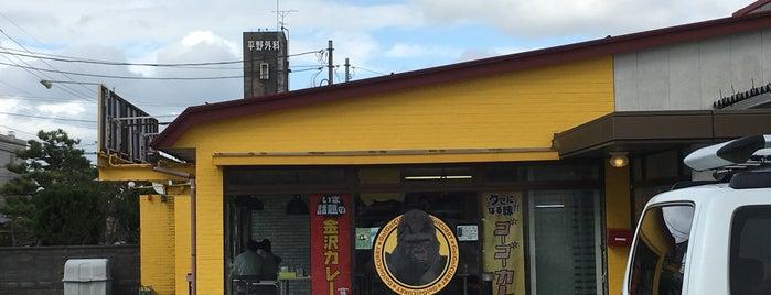 ゴーゴーカレー 羽咋スポーツプラザ店 is one of Hakui 羽咋.