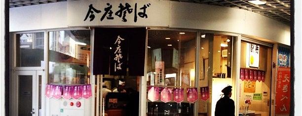 今庄そば 福井駅改札横 is one of FOOD.