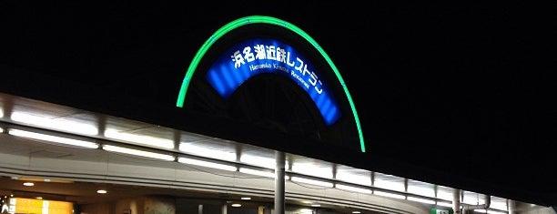 浜名湖SA is one of 豆知識.