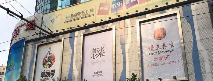 Shinesun Digital Plaza | 新尚数码广场 is one of Worlds Coolest Gadget Shops.