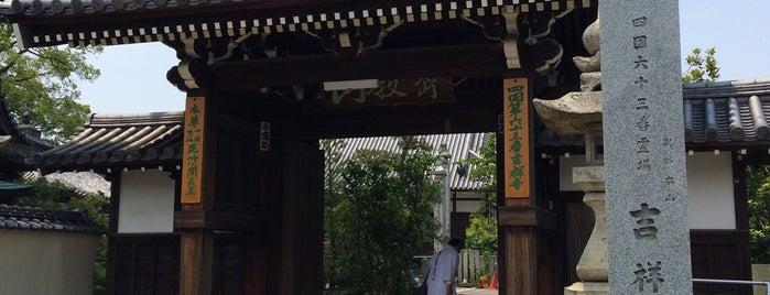 密教山 胎蔵院 吉祥寺 (第63番札所) is one of 四国八十八ヶ所霊場 88 temples in Shikoku.
