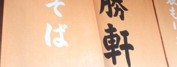 湘南大勝軒 is one of お食事処.