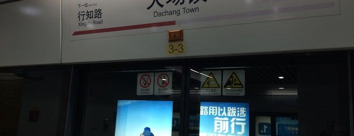 Dachang Town Metro Stn. is one of 上海轨道交通7号线 | Shanghai Metro Line 7.