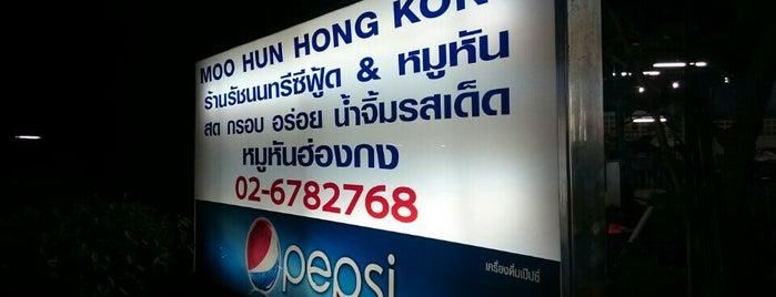 รัชนนทรีซีฟู้ด Moohun Hong Kong is one of Bangkok_One2go.