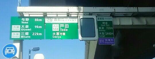 首都高 戸田出入口 (518) is one of 高速道路.