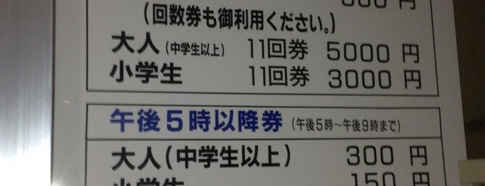 ふれあいランド高郷 is one of あられ's tips.