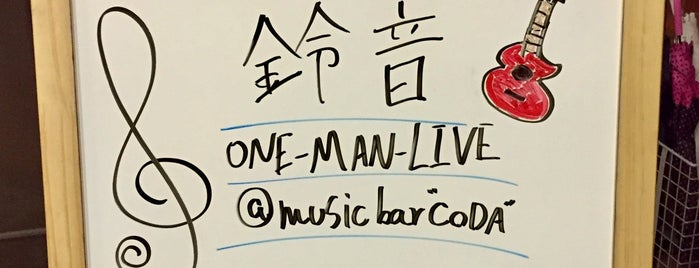 music bar CODA is one of ライブハウス.