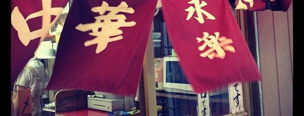 中華そば 永楽 is one of らめーん(Ramen).
