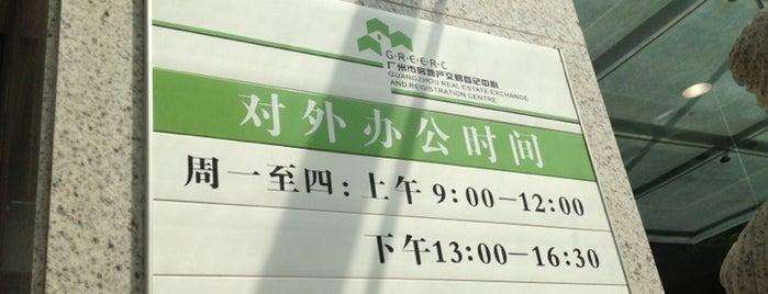 广州市房地产交易登记中心 is one of Mon Carnet de bord.