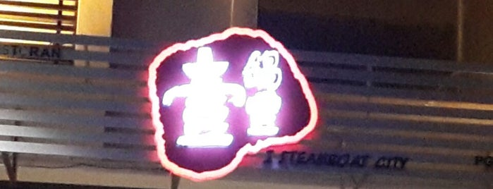 i-Steamboat CIty (壹锅豐) is one of Top 10 dinner spots in Pulau Pinang, Malaysia.