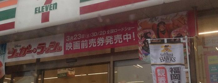 セブンイレブン 那珂川松木2丁目店 is one of セブンイレブン 福岡.