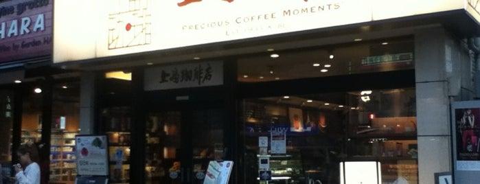 上島珈琲店 中目黒店 is one of お気に入りカフェ.