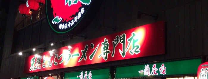 Ichiran is one of the 本店.