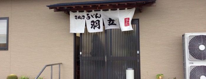 さぬきうどん 羽立 is one of めざせ全店制覇~さぬきうどん生活~ Category:Ramen or Noodle House.