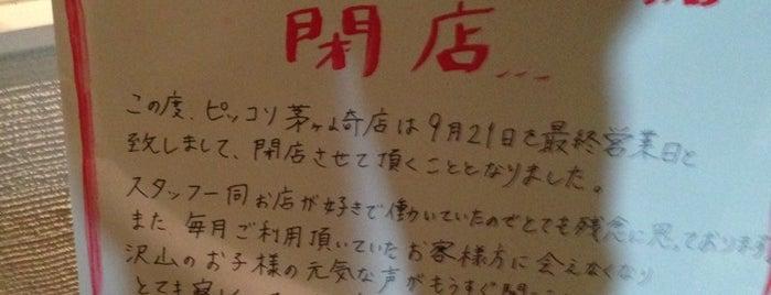 ピッコリ 茅ヶ崎店 is one of 飲食店.