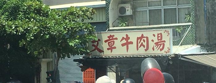 文章牛肉湯 is one of Yummy Food @ Taiwan.