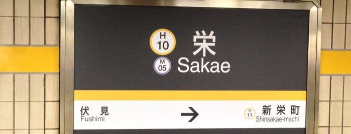Sakae Station (H10/M05) is one of 豆知識.