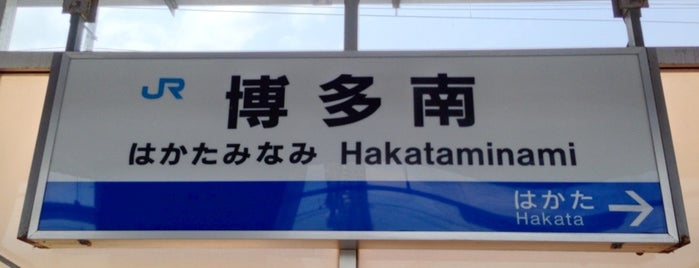 Hakata-Minami Station is one of JR.